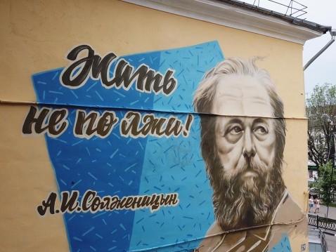 20200711_20-13-Граффити-портрет Александра Солженицына нарисовали за один день-pic1