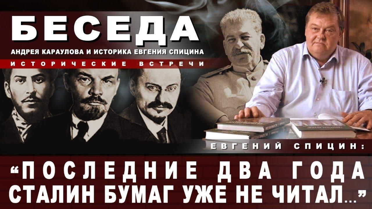 20200714-Последние два года Сталин бумаг уже не читал-pic1