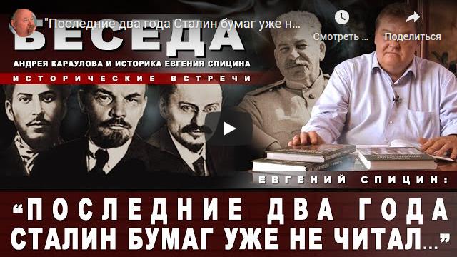 20200714-Последние два года Сталин бумаг уже не читал-scr1