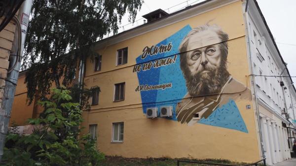 20200714_10-46-Автор граффити-портрета Солженицына в Твери объяснил выбор места-pic1