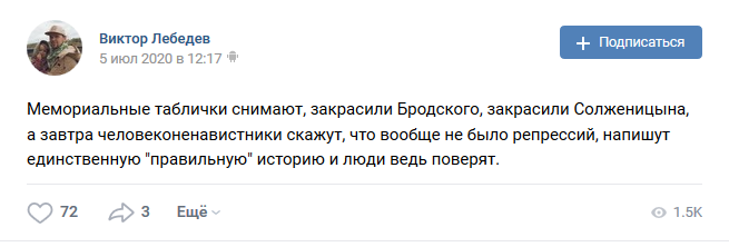 20200705_12-17-Виктор Лебедев-мемориальные таблички снимают-scr1