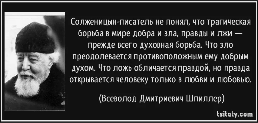 Всеволод Шпиллер - Солженицын (1974)