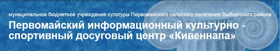 V-logo-kivennapa.lenobl.muzkult.ru