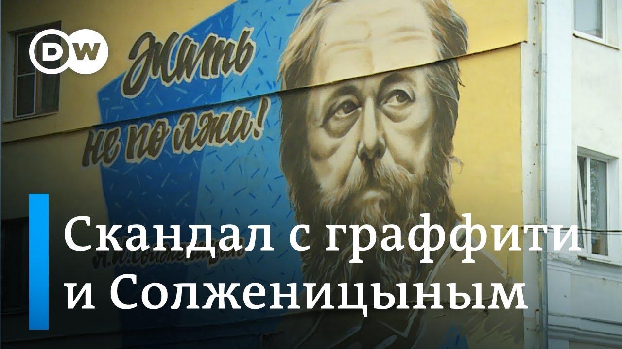 20200718-Как в Твери власти граффити с изображением Солженицына восстанавливали-pic1