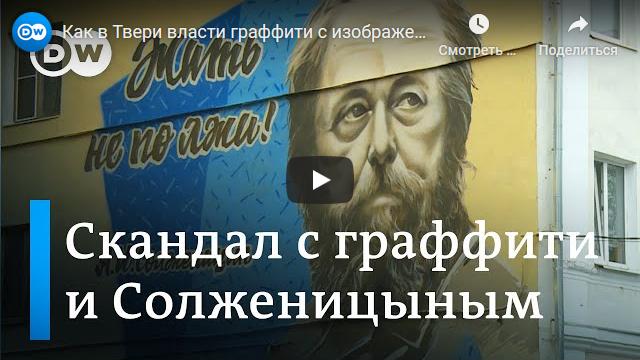 20200718-Как в Твери власти граффити с изображением Солженицына восстанавливали-scr1