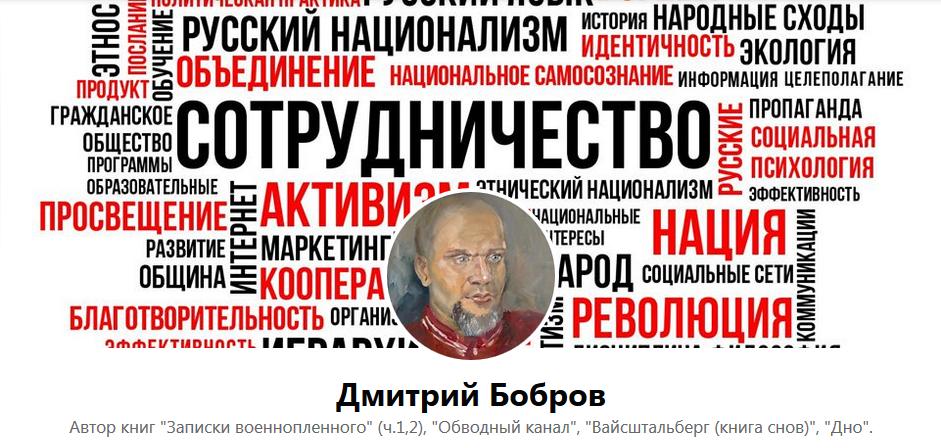 Дмитрий Бобров~facebook