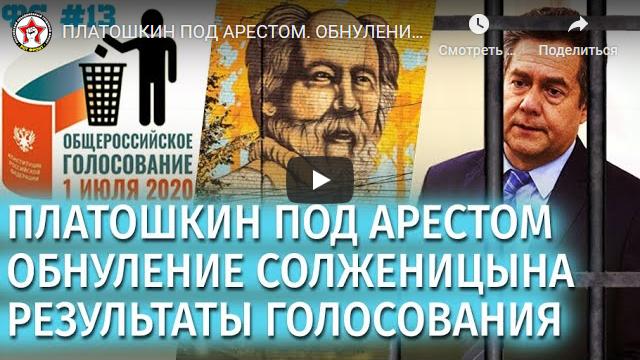 20200718-Платошкин под арестом. Обнуление Солженицына. Голосование - Фронтовые сводки N13-scr1