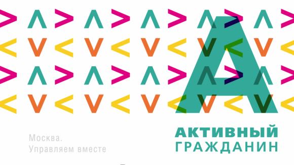 23-iiunia-na-proiektie-Aktivnyi-ghrazhdanin-nachnietsia-dopolnitielnoie-gholosovaniie-initsiirovannoie-Obshchiestviennoi-palatoi-ghoroda-Moskvy_1
