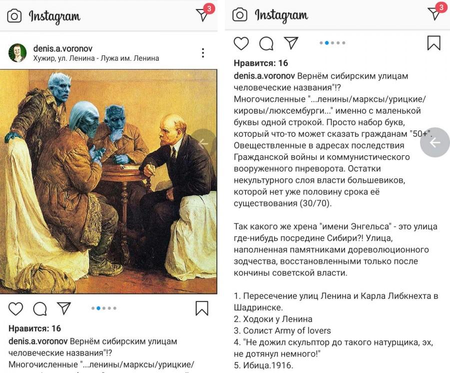 20200722_09-47-Иркутянин Денис Воронов предложил поставить вопрос о переименовании улиц с советскими названиями-pic1