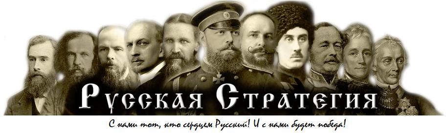 V-logo-Русская стратегия