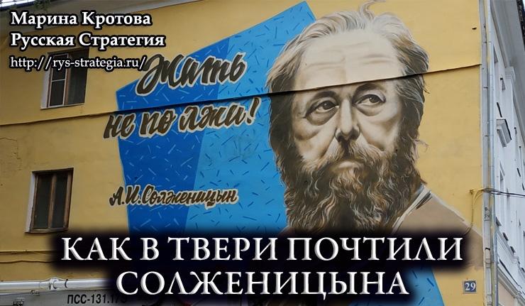 20200721-Как в Твери почтили Солженицына-pic1