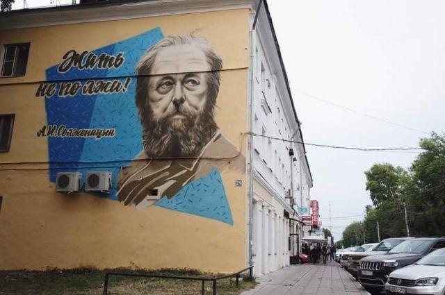20200713_21-02-В Твери появилось новое граффити с Солженицыным-pic1