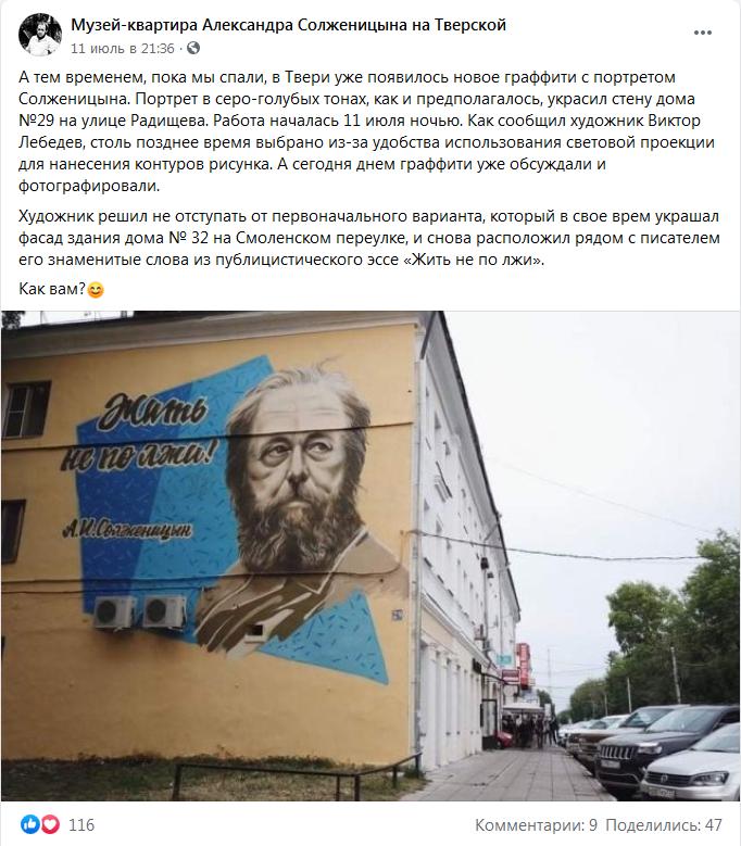 20200711_21-36-А тем временем, пока мы спали, в Твери уже появилось новое граффити с портретом Солженицына-scr1