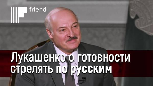 20200807-Лукашенко о готовности стрелять по русским. Разбор интервью Лукашенко Гордону, часть I-pic1