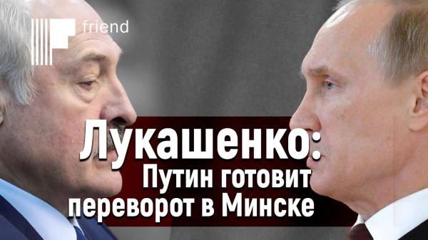 20200808-Лукашенко обвинил Путина в подготовке переворота в Минске-pic1