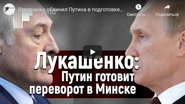 20200808-Лукашенко обвинил Путина в подготовке переворота в Минске-scr1