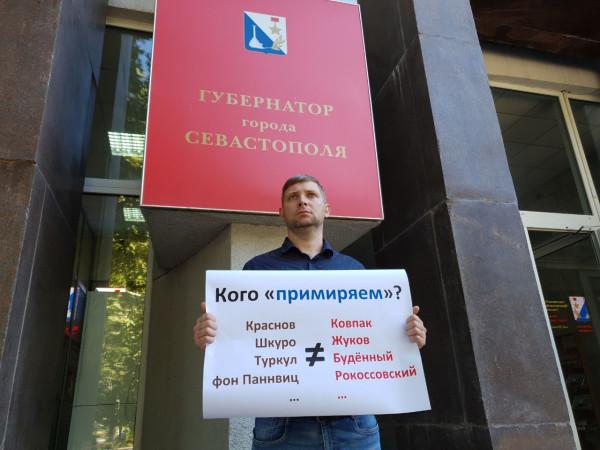 20200828_01-10-В Севастополе продолжаются протесты против установки памятника «Примирения»-pic1