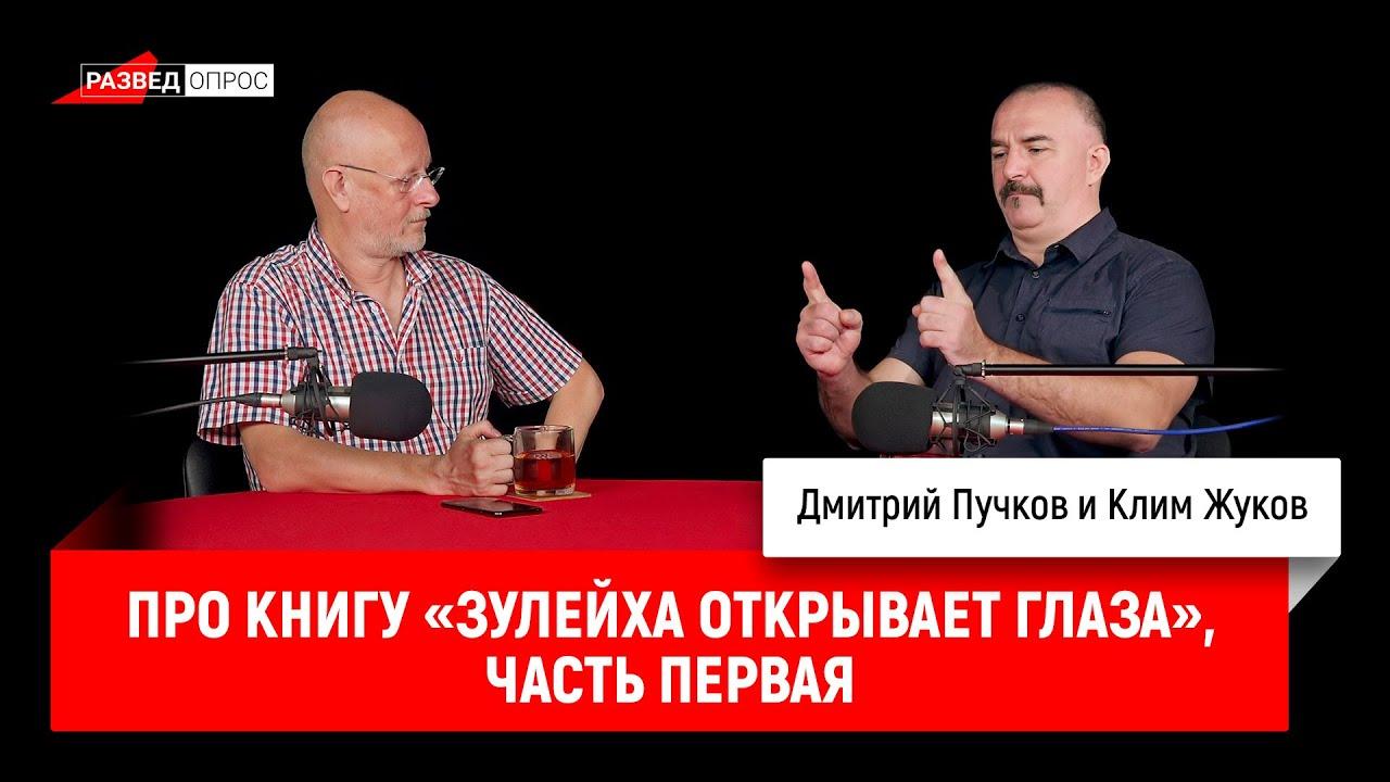20200830-Клим Жуков про книгу Зулейха открывает глаза, часть первая-pic1