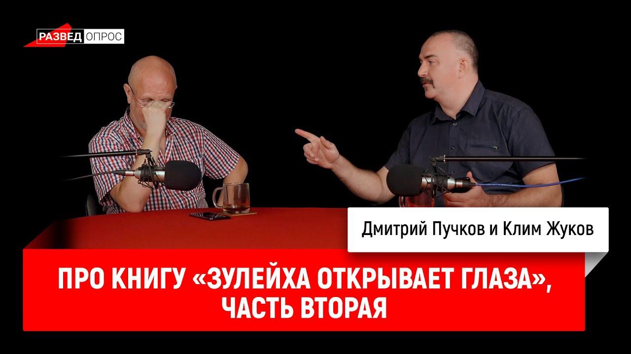 20200905-Клим Жуков про книгу Зулейха открывает глаза, часть вторая-pic1