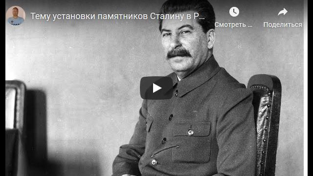 20200911-Тему установки памятников Сталину в России обсуждает челябинское телевидение на примере г. Куса-scr1
