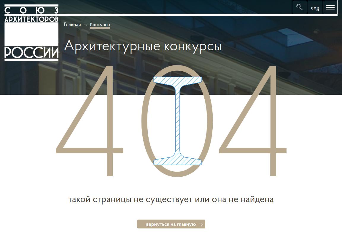 FS-20200912_12-44-n17316-Архитектурные конкурсы-uar.ru-X1