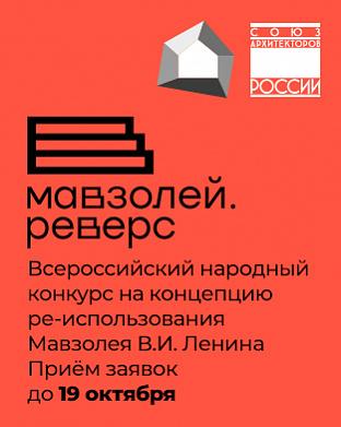 20200912_09-06-Всероссийский конкурс на лучшую концепцию ре-использования Мавзолея В.И. Ленина-pic2