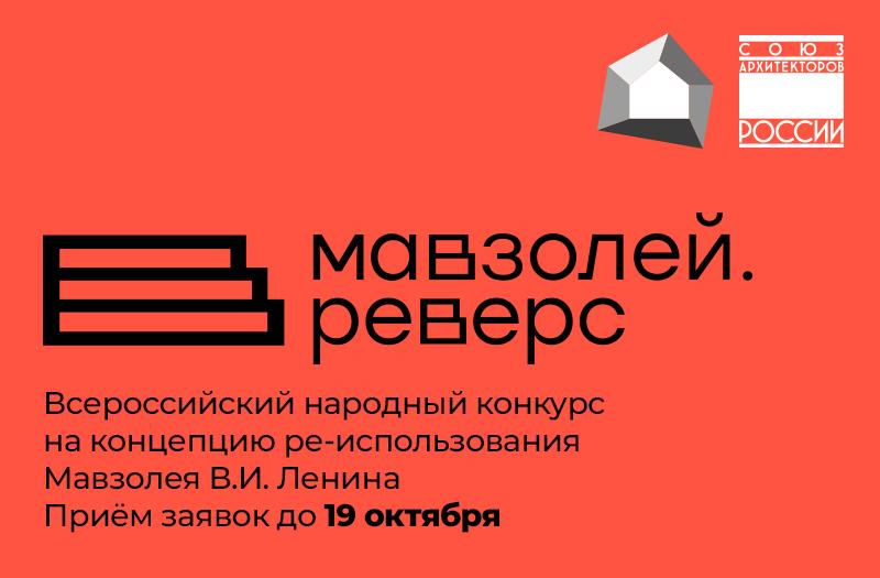Всероссийский народный конкурс на концепцию ре-использования Мавзолея В. И. Ленина, Москва, 2020-pic1