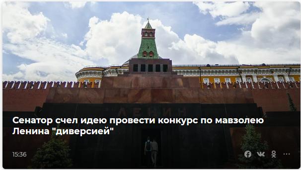 20200912_15-46-Московские власти прокомментировали конкурс по Мавзолею Ленина-pic2