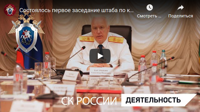 20200702-Состоялось первое заседание штаба по координации поисковой и архивной работы Следственного комитета Российской Федерации-scr1