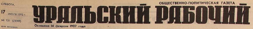 V-Logo-Уральский рабочий~1993-07-17-N131