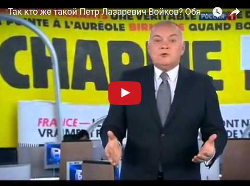 20151108-Так кто же такой Петр Лазаревич Войков (видео)