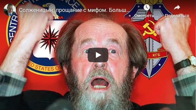 20201030-Солженицын- Большая игра ХХ века-scr1