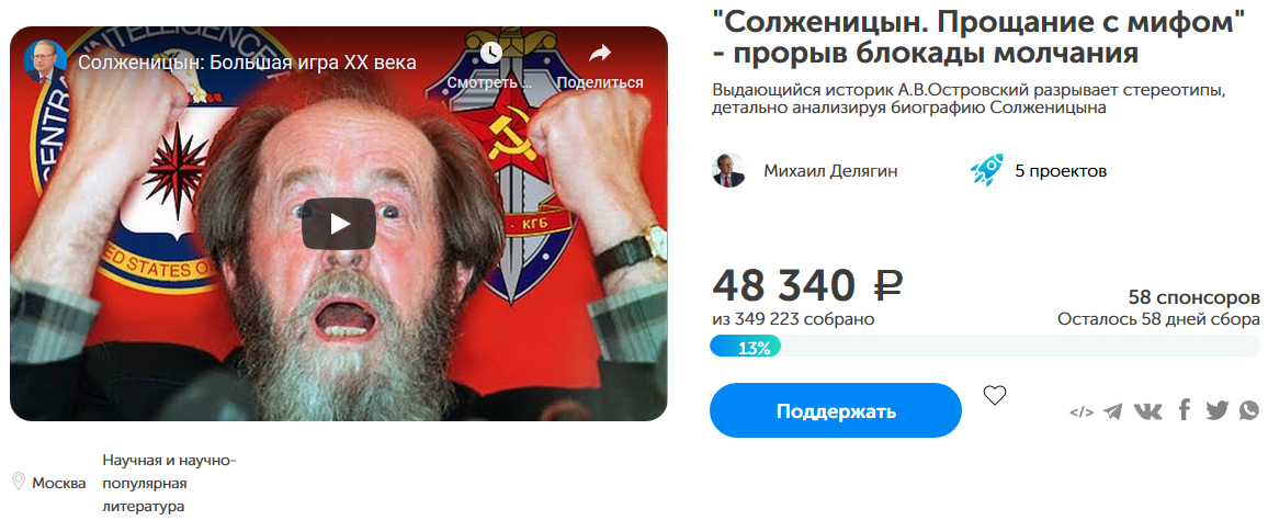 Солженицын. Прощание с мифом - прорыв блокады молчания-scr0