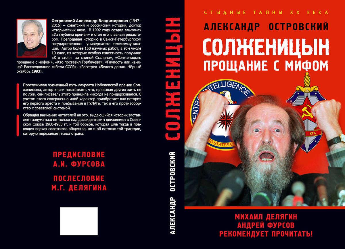 Солженицын. Прощание с мифом - прорыв блокады молчания-pic1