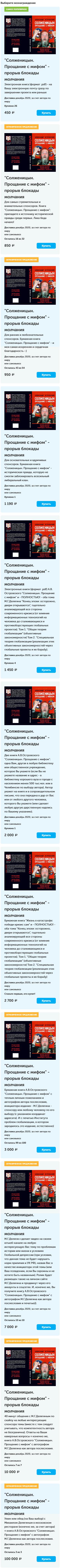 Солженицын. Прощание с мифом_ - прорыв блокады молчания — Boomstarte_-boomstarter.ru