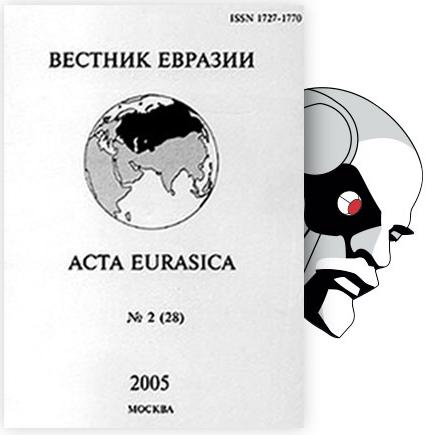Вестник Евразии - Ciberleninka