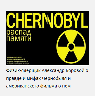 20190801_19-55-Chernobyl. Распад памяти-scr1