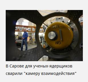 20190418_21-26-В Сарове для ученых-ядерщиков сварили камеру взаимодействия-scr1