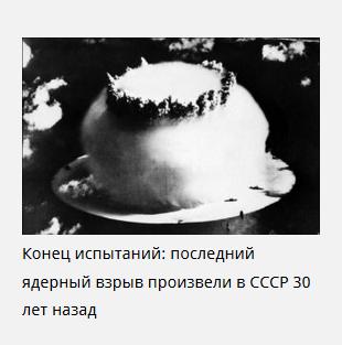 20201124_11-38-Конец испытаний- последний ядерный взрыв произвели в СССР 30 лет назад-scr1
