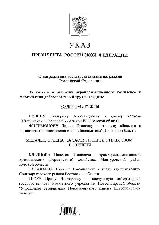 20160517-О награждении государственными наградами Российской Федерации-c1