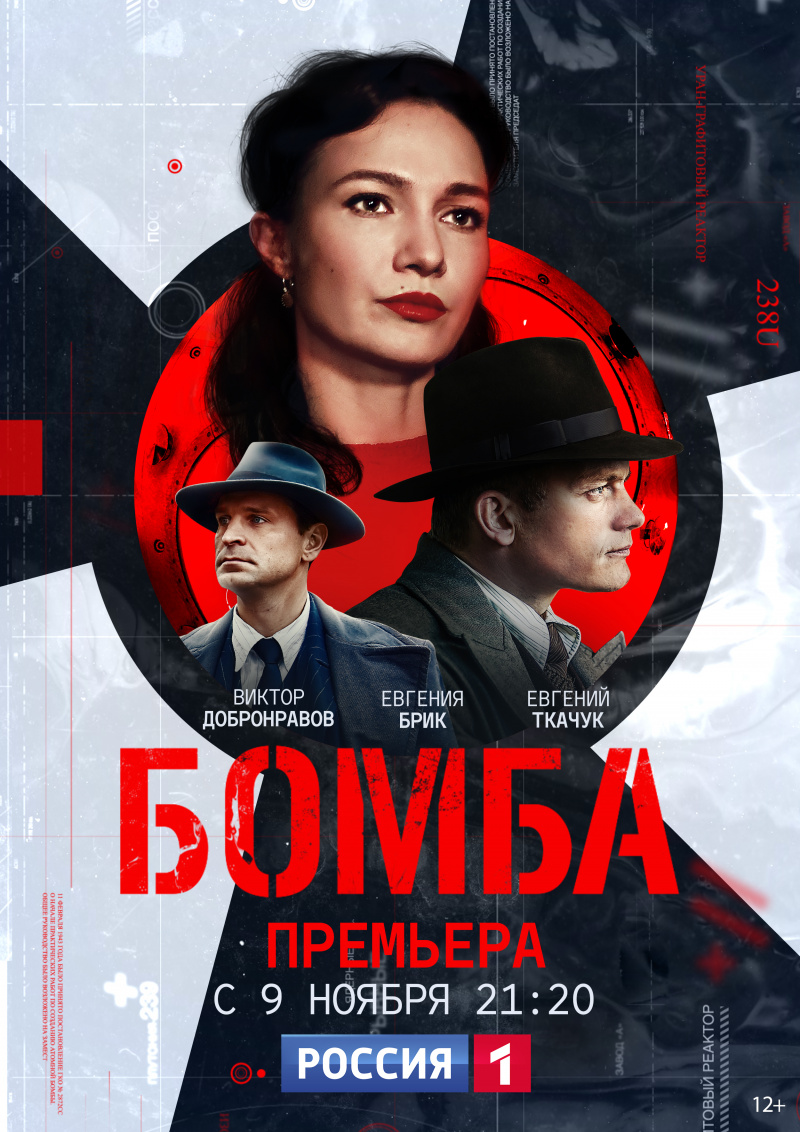 Бомба (сериал 2020)~kinopoisk.ru-Bomba-3570237