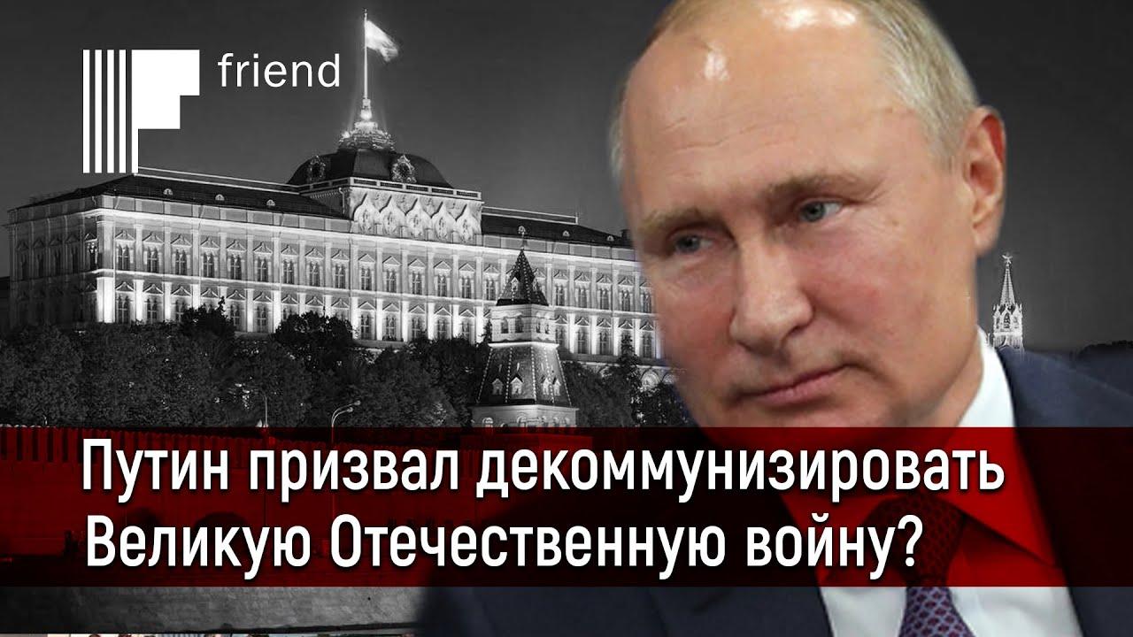 20201117-Путин призвал декоммунизировать Великую Отечественную войну-pic1