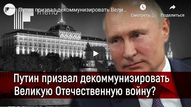 20201117-Путин призвал декоммунизировать Великую Отечественную войну-scr1
