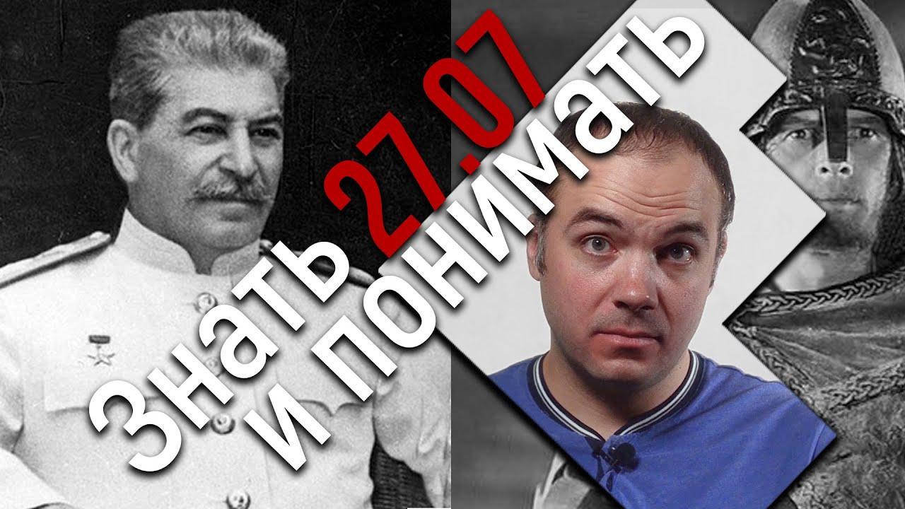 Александр Невский (1938) и Сталин. Чего хотел Вождь