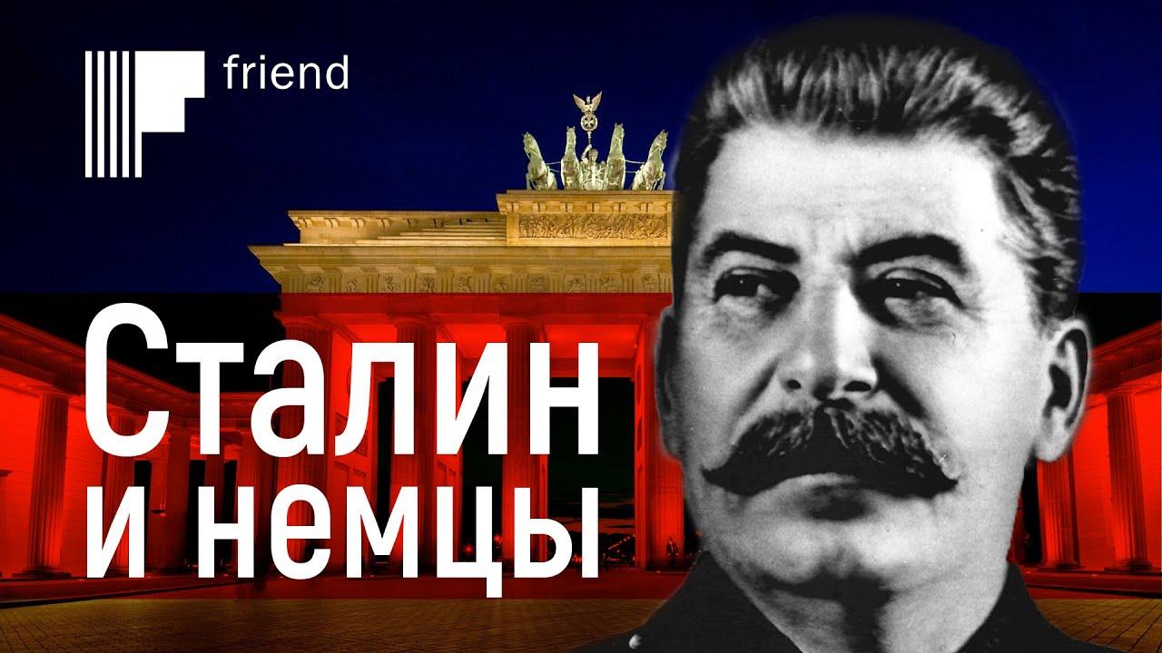 Зачем Сталин хотел сохранить единую Германию
