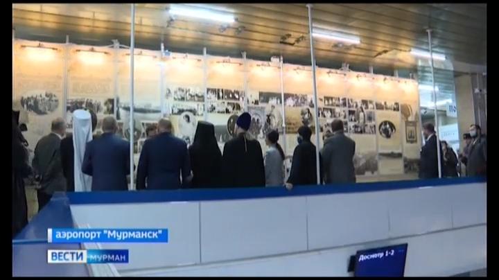 20201123_15-47-В мурманском аэропорту открыли фотоэкспозицию, посвященную императору Николаю II-pic2
