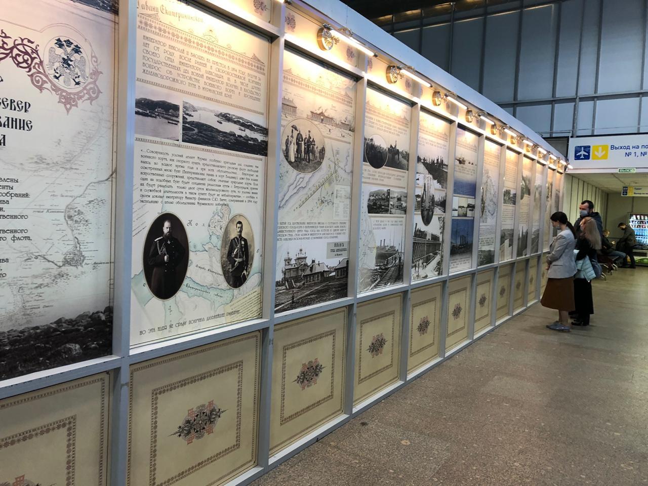 20201121_15-58-В аэропорту Мурманска открылась выставка, посвященная Николаю II-pic2