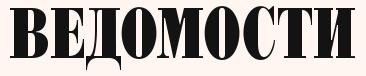 V-logo-Ведомости