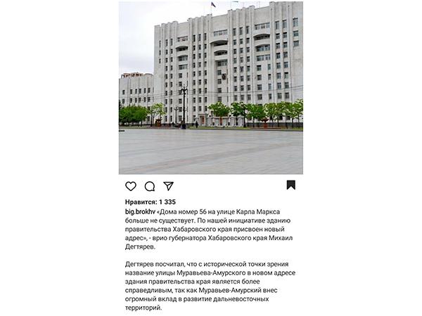 20201202_09-43-Врио губернатора Хабаровского края пошел по пути своих украинских коллег-pic2