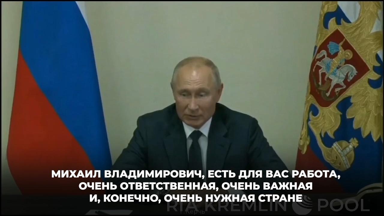 20200720-Депутат Дегтярев возглавил Хабаровский край вместо Фургала~Путин-pic1